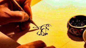 Breve introduzione alla calligrafia arabo-islamica