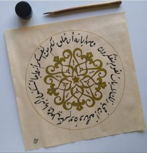 Maram Qaisi and Arabic-Islamic calligraphy