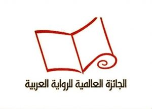Le nomination dell'International Prize for Arabic Fiction