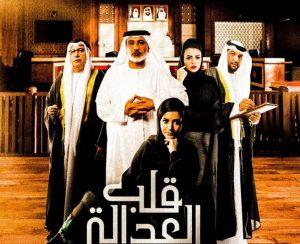 Justice, una serie emiratina