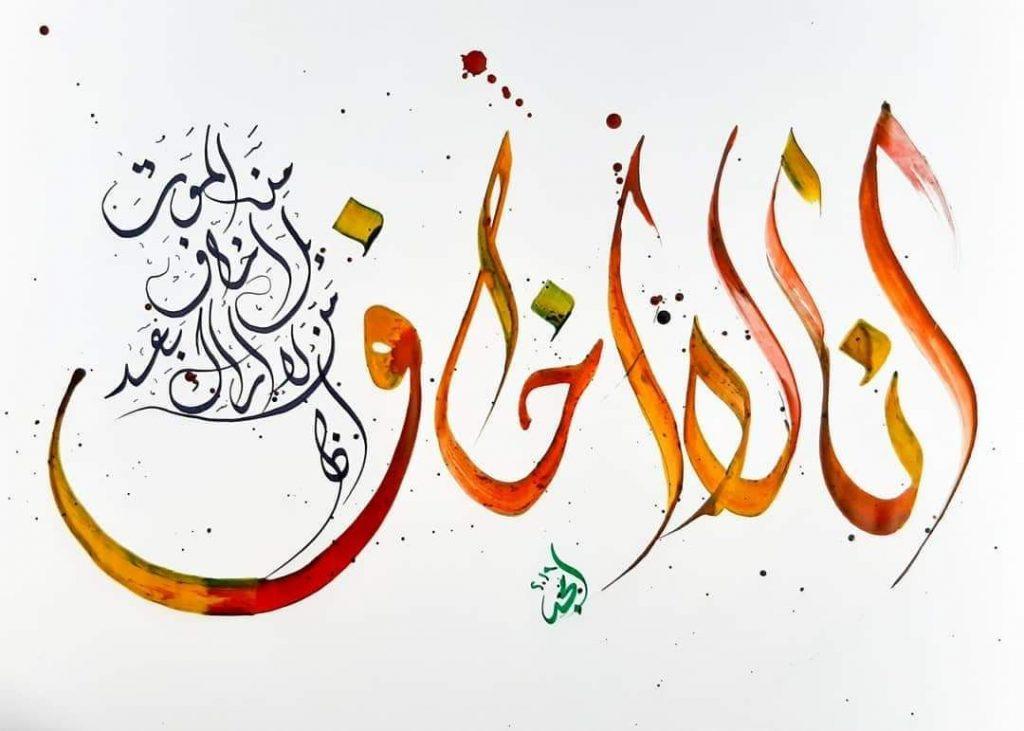 Amjed Rifaie