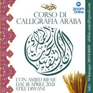 Corso di calligrafia araba online di Amjed Rifaie
